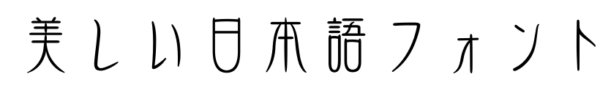 DF金文体 Std W5/ダイナフォント(ダイナコムウェア)